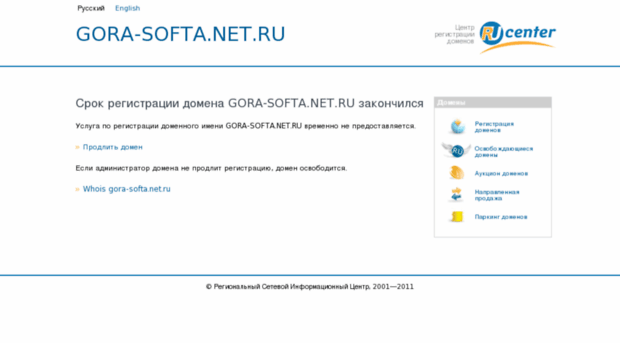 gora-softa.net.ru