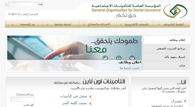 gosionline.gov.sa