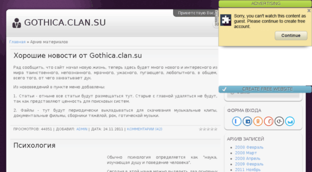gothica.clan.su