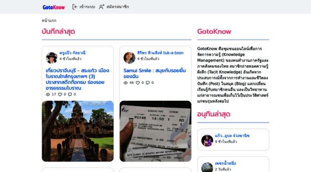 gotoknow.org