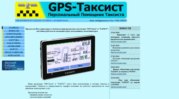 ТАКСОМЕТР ДЛЯ НАВИГАТОРА GPS-ТАКСИСТ СКАЧАТЬ БЕСПЛАТНО