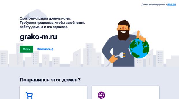 grako-m.ru