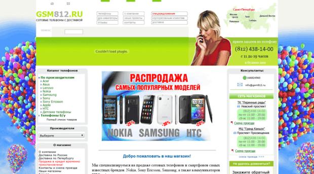 интернет магазин сотовых телефонов мобишоп купить товар