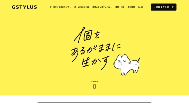 gstylus.co.jp