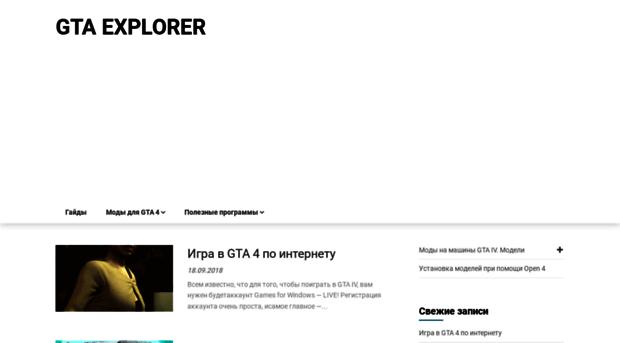 gtaexplorer.ru
