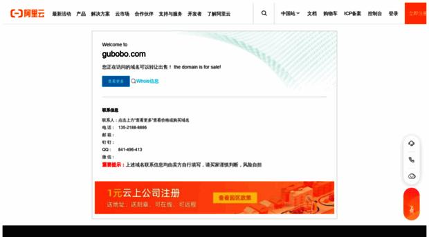 gubobo.com