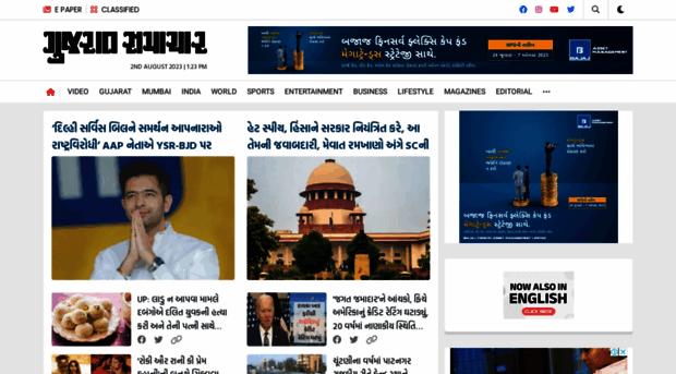 www gujaratsamachar com epaper and pdf
