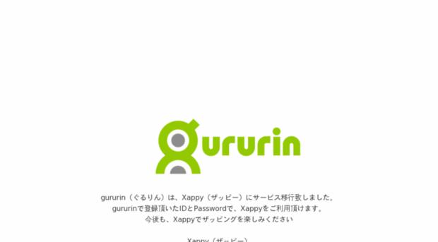 gururin.com