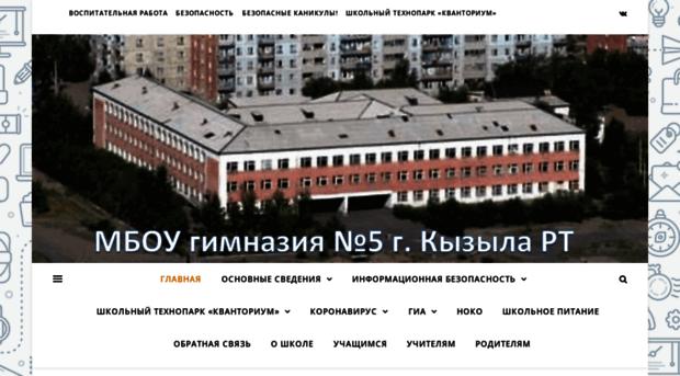 gym5-kyzyl.rtyva.ru