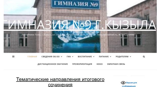 gym9-kyzyl.rtyva.ru