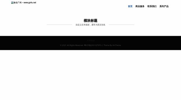 gz4u.net