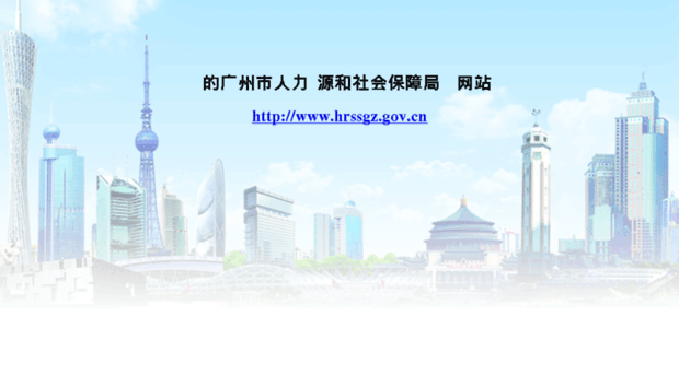 gzpi.gov.cn
