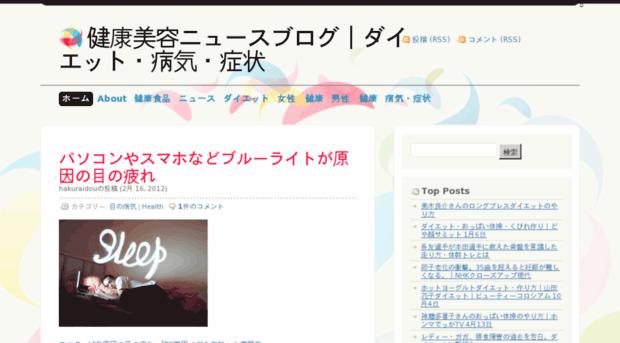 hakuraidou.wordpress.com