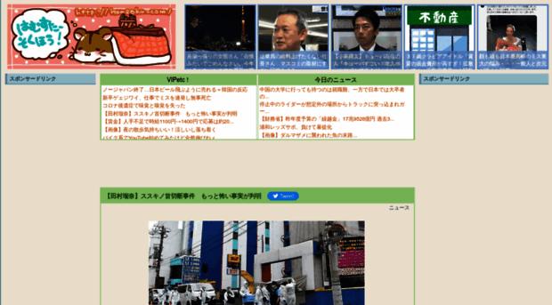 hamusoku.com