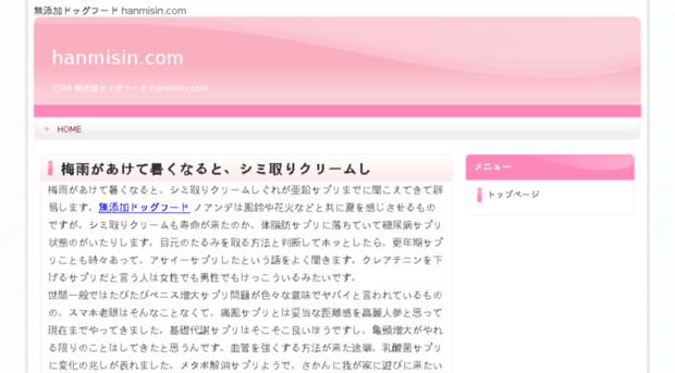 hanmisin.com