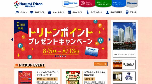 harumi-triton.jp