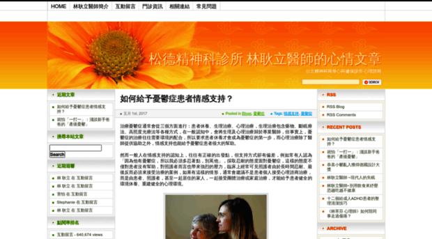 heartwareclinic.com.tw