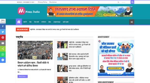 hindinewsindia.com