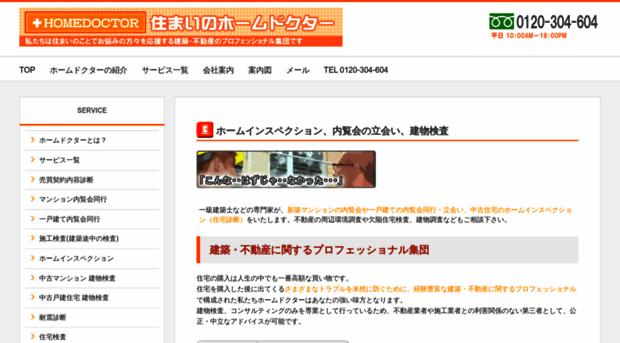 homedoctor.co.jp