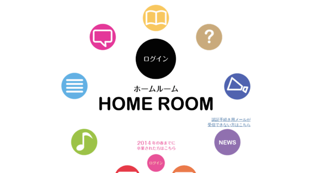 homeroom.matsumoto-inc.co.jp