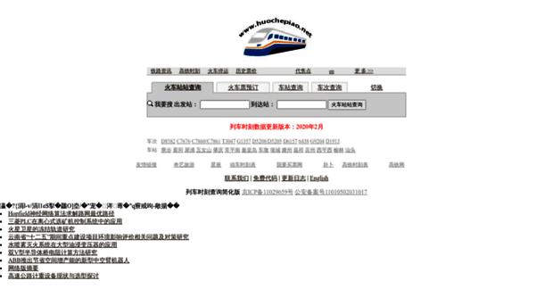 huochepiao.net