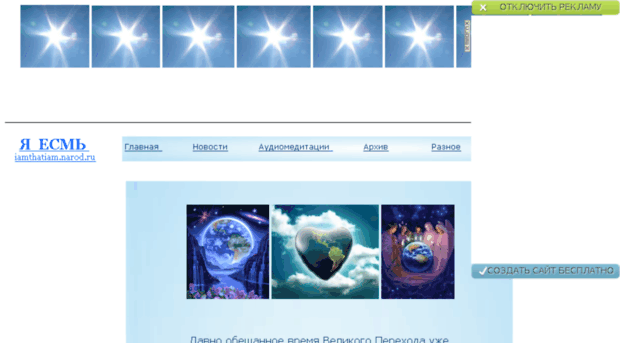 iamthatiam.narod.ru