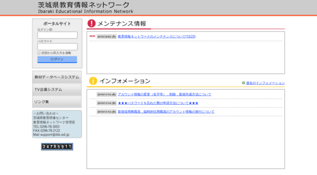 茨城 県 教育 情報 ネットワーク