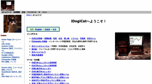 idogicat.com