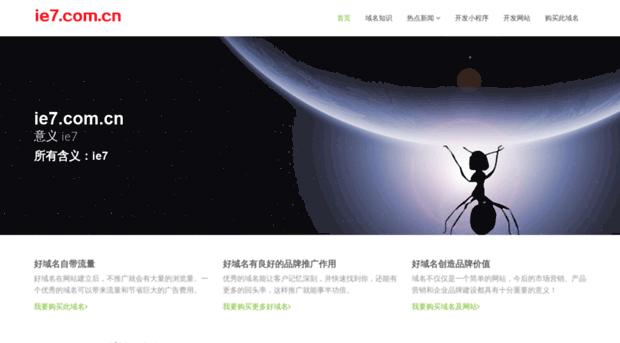ie7.com.cn