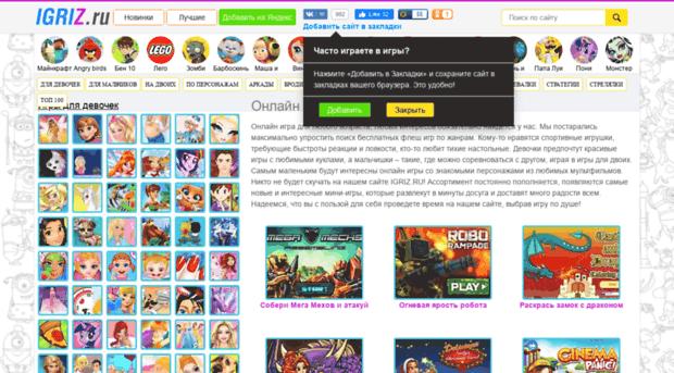 ру играть онлайн бесплатно