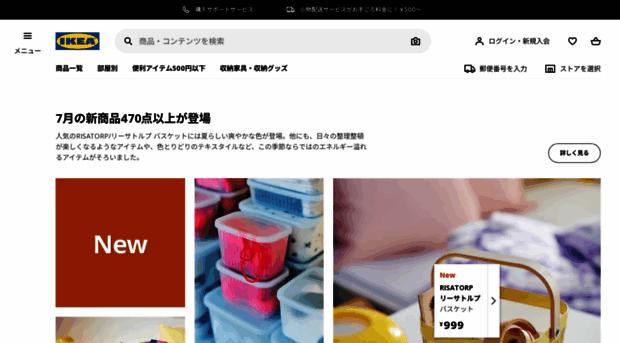 ikea.jp