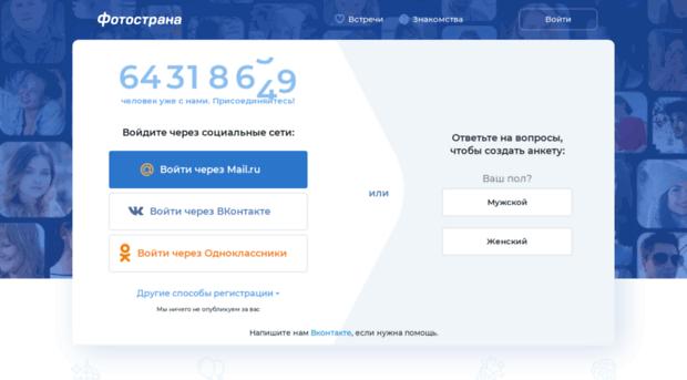 imgb-6.fotostrana.ru