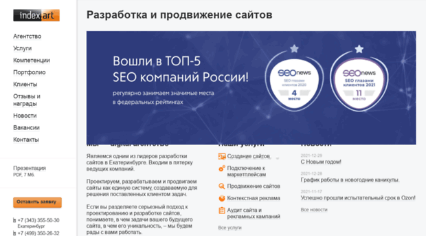 index-art.ru