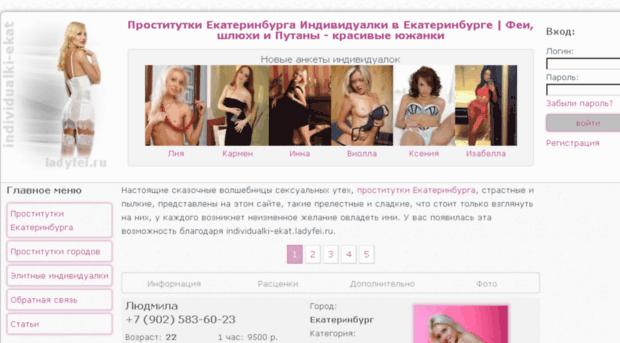 группа с индивидуалками екатеринбурга вконтакте - 4