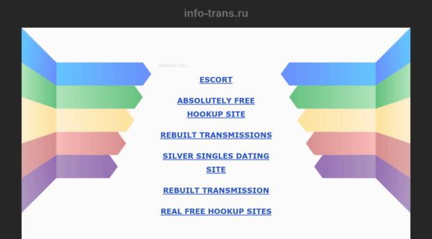 info-trans.ru