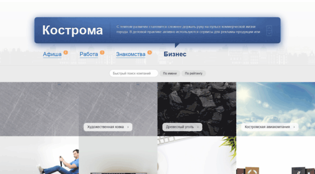 inkostroma.ru