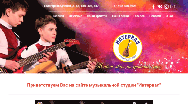 interval-studio.ru