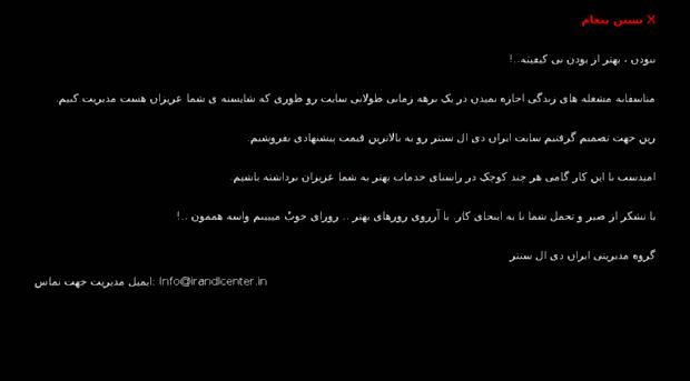 irandlcenter4.org