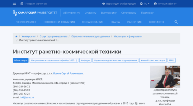 irkt.ssau.ru