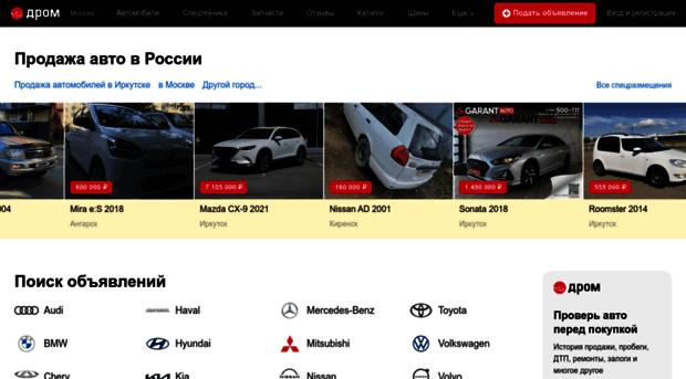 дром иркутск продажа автомобилей с пробегом опель процессе проникновения