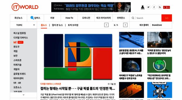 itworld.co.kr