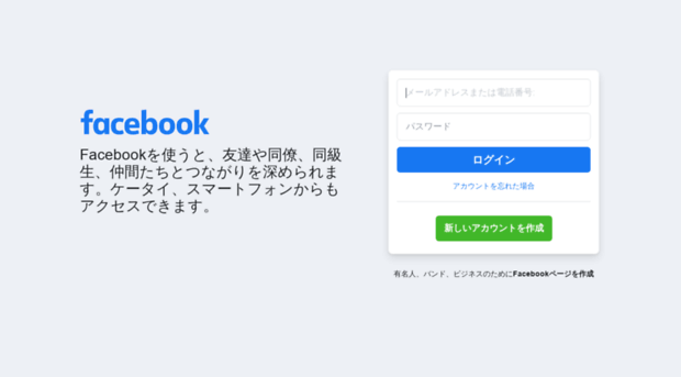 ja-jp.facebook.com
