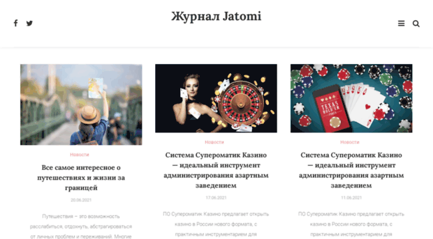jatomi.ru