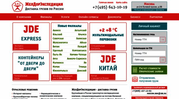 jde.ru