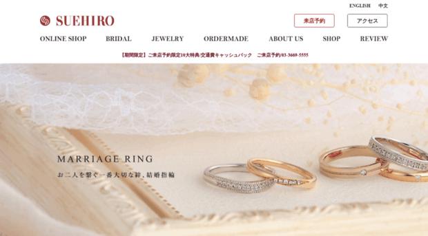jewelry-suehiro.co.jp