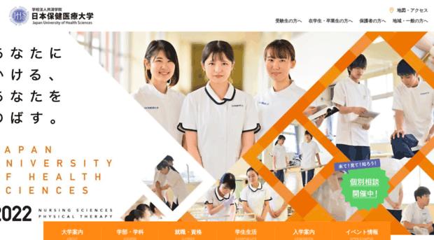 日本 保健 医療 大学