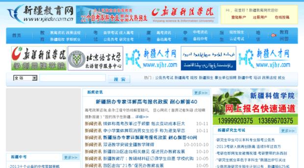 jiaoyu.xjrcw.com