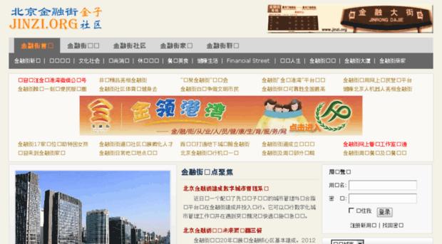 jinzi.org