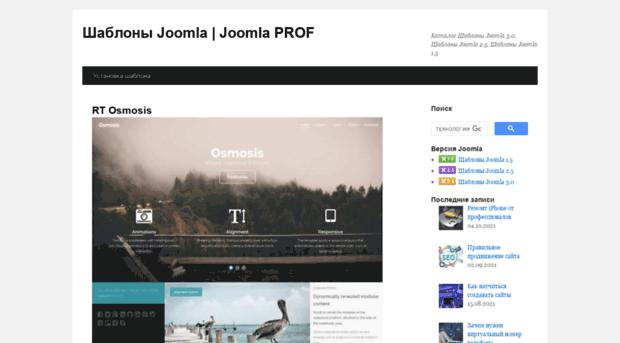 Joomla ru шаблоны