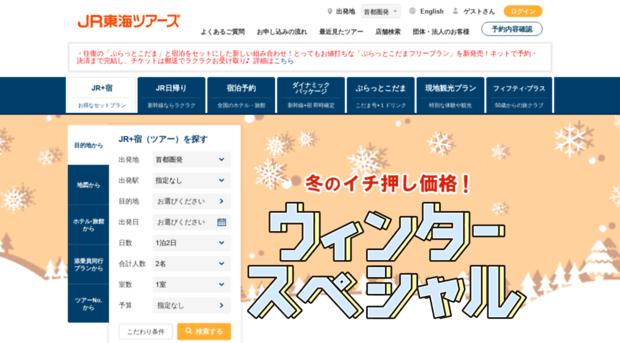jrtours.co.jp